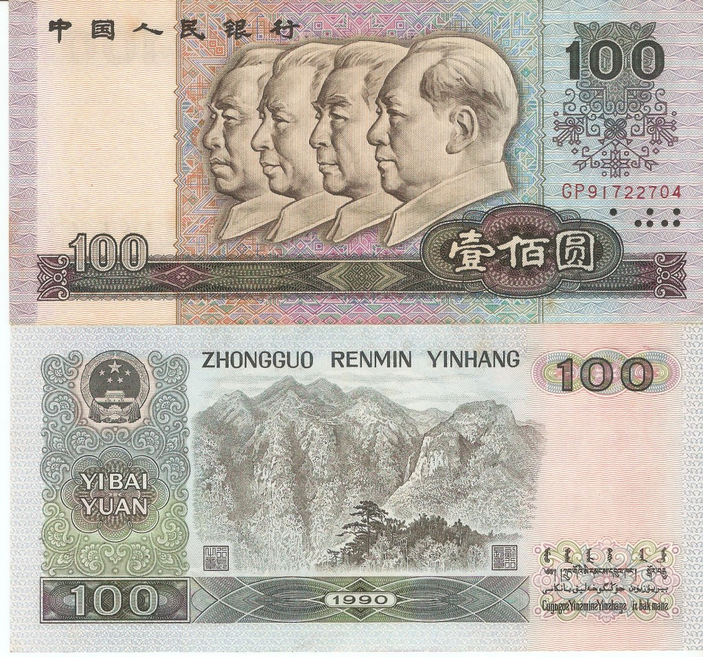 Chinese 100 Yuan from 1990