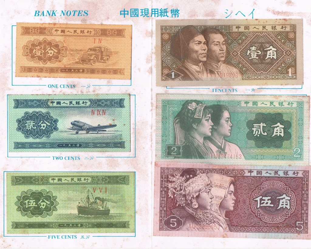 Old Asian Money